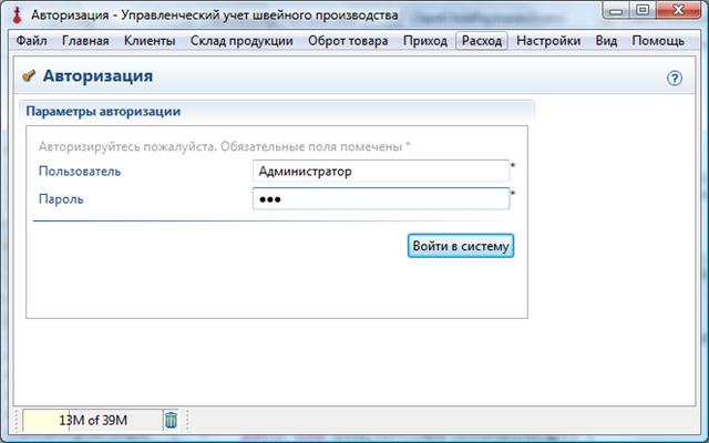 Авторизация в программе